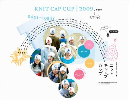 ケーススタディ:KNIT CAP CUP