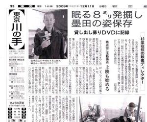 掲載記事 : 朝日新聞