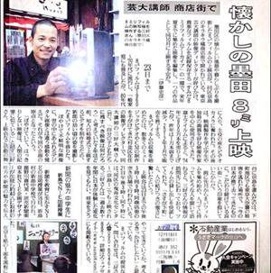 掲載記事 : 読売新聞