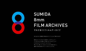 SUMIDA 8mm FILM ARCHIVES