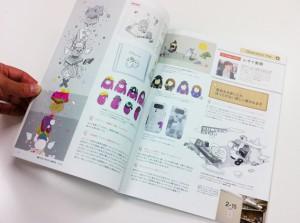 レザイ美樹さんが『イラストノート』に掲載されましたページ写真