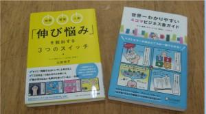 山田さんの著作物