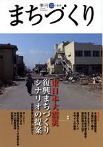 田邊さん「まちづくり季刊」