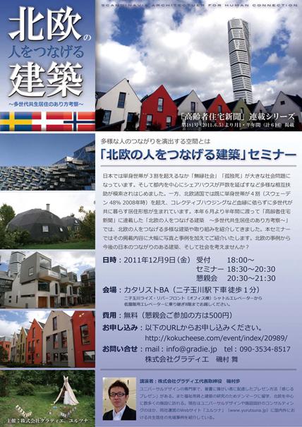 北欧の人をつなげる建築 〜多世代共生居住のあり方〜