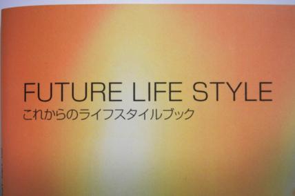 future life style