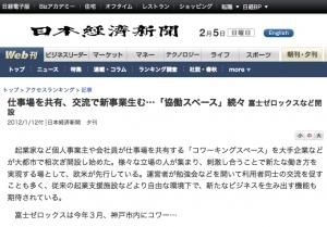 日本経済新聞 2012/2/12付 記事