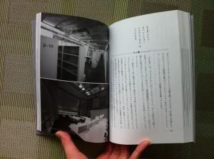 建築プロフェッションの解法 誌面