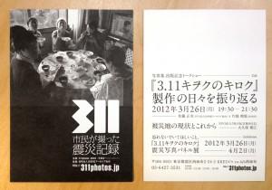 写真集『3.11キヲクのキロク~市民が撮った3.11大震災記憶の記録~』のDM写真