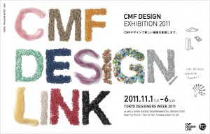 CMF Design LinkのDM