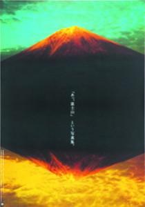 あっ、富士山