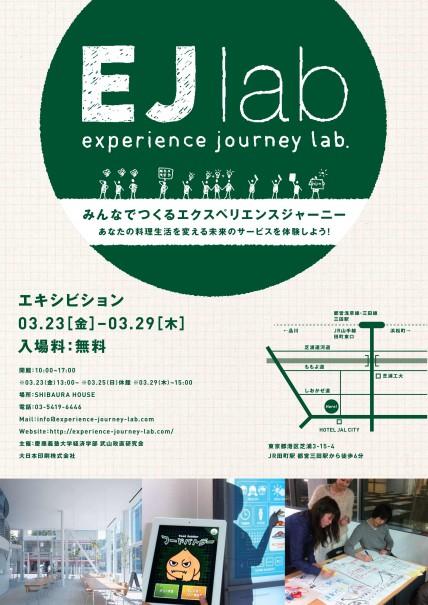 『EJ-lab』プロジェクトのフライヤー画像(表)
