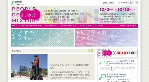 『PEOPLE DESIGN MIXTURE』公式サイトの画面キャプチャ
