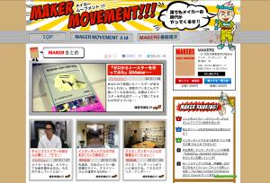 メイカーズムーブメントを熱く伝えるサイト『MAKER MOVEMENT!!!』の画面キャプチャ