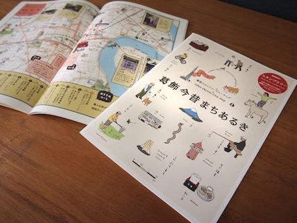 『葛飾今昔まちあるき』特製地図