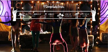 『珍しいキノコ舞踏団』トップページの画面キャプチャ