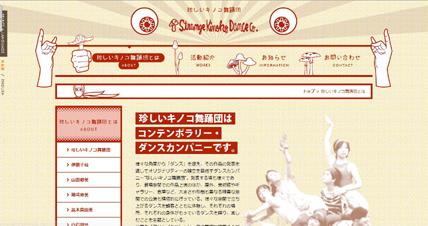 『珍しいキノコ舞踏団』珍しいキノコ舞踏団とはのページ画面キャプチャ