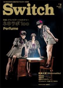 アトリエ1-3のFabLab Shibuyaさんが紹介された雑誌『Switch』2013年2月号の表紙画像