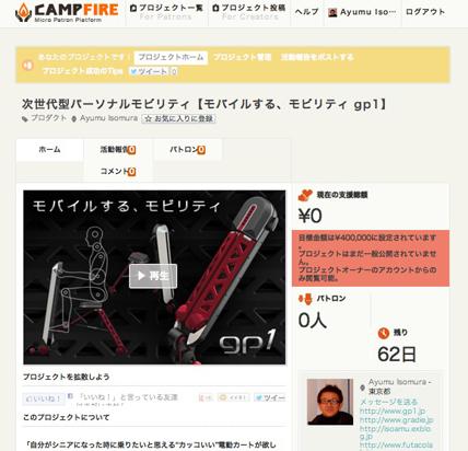 CAMPFIRE『gp1』ページの画面キャプチャ