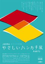 「JAGDAやさしいハンカチ展 Part 2」のフライヤー画像