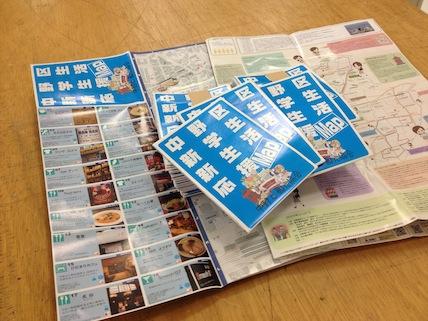 渋谷アトリエ:ブース2-18の渡辺さんが作成した、『中野区新学生新生活応援Map』の写真