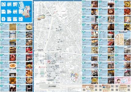 『中野区新学生新生活応援Map』- 学生の気になる飲食店の情報を一覧できるページの写真2