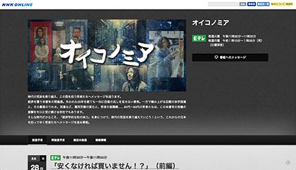 「オイコノミア」のウェブページ画面です