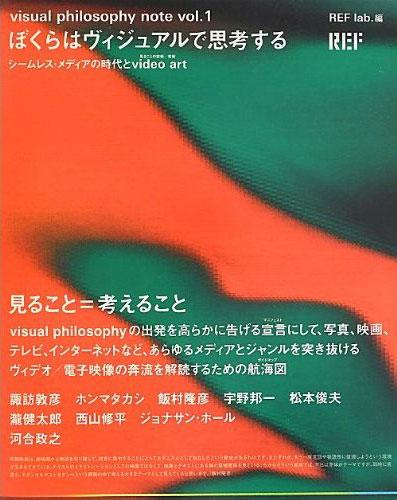 書籍『ぼくらはヴィジュアルで思考する』表紙画像
