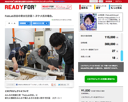 FabLab ShibuyaがREADY FOR?で支援募集中