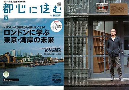 画像:住宅情報誌「都心に住む」表紙と掲載紙面
