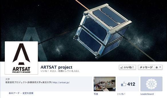 写真:ARTSAT project