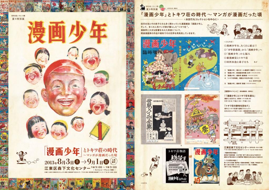 チラシ:「漫画少年」とトキワ荘の時代~マンガが漫画だった頃