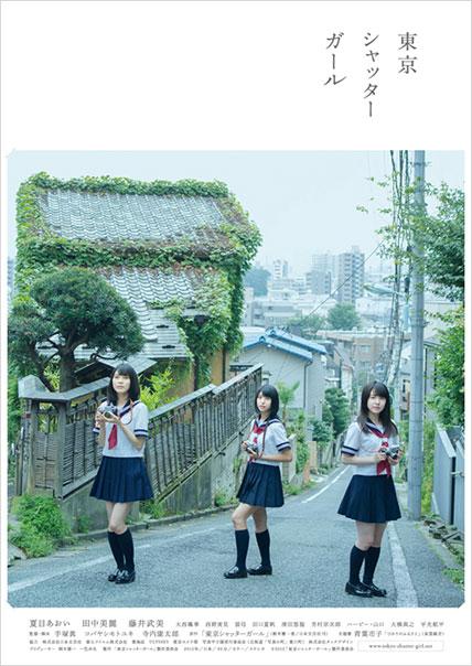 画像:映画『東京シャッターガール』ポスター