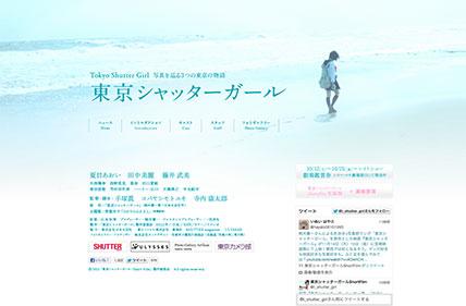 画像:映画『東京シャッターガール』オフィシャルサイト