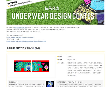 画像:UNDERWEAR DESIGN CONTEST