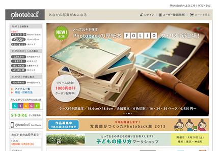 画像:Photobac WEB