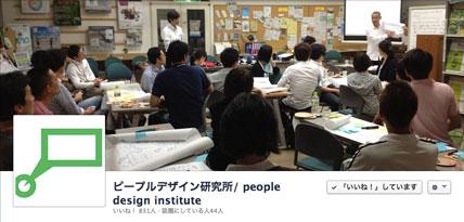 画像:ピープルデザイン研究所facebookページ