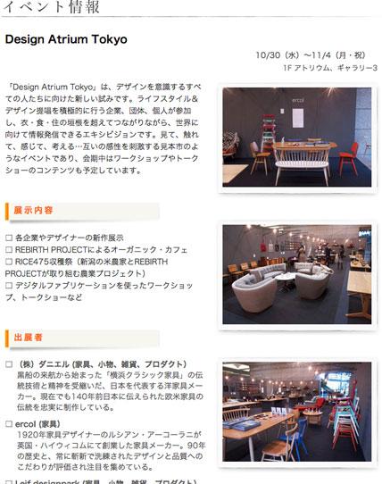 画像:Design Atrium Tokyo
