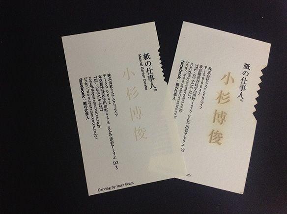 写真:小杉さんの名刺