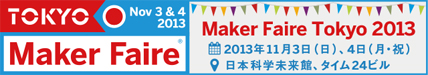 maker_faire2013