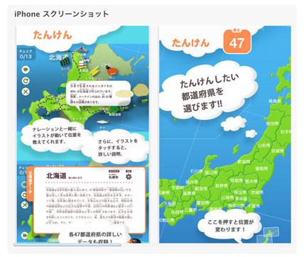 画像:日本地図マスター
