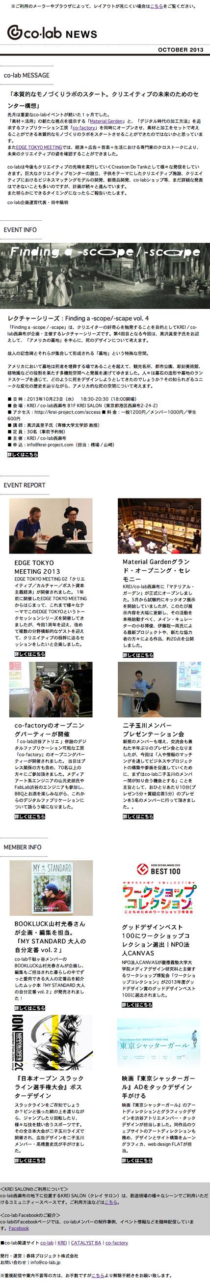 画像:co-lab NEWS OCTOBER 2013
