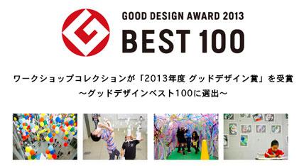 画像:グッドデザインベスト100選出