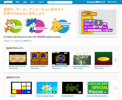 画像:子ども用プログラミング言語「Scratch(スクラッチ)」