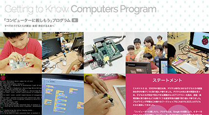 画像:「コンピューターに親しもう」プログラム