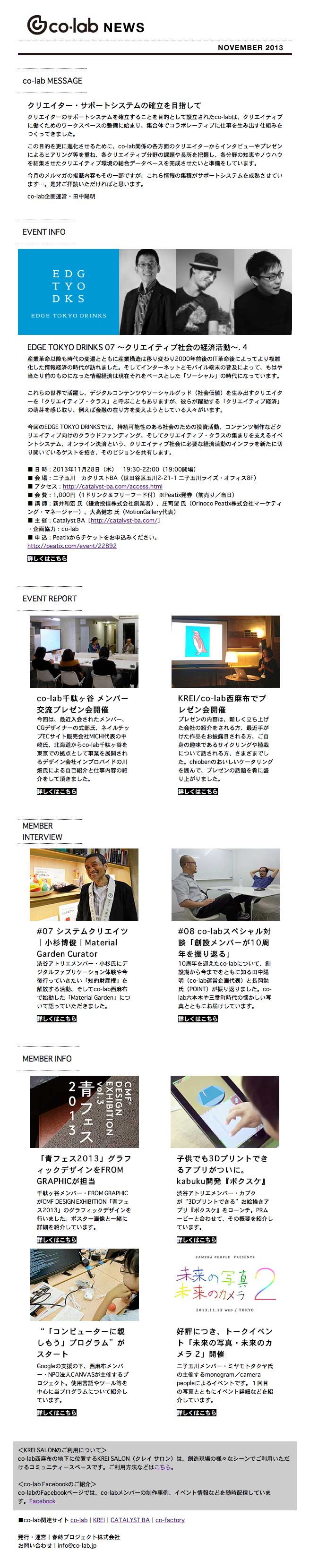 画像:co-lab NEWS 2013.11月号