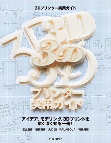 表紙:3Dプリンター実用ガイド