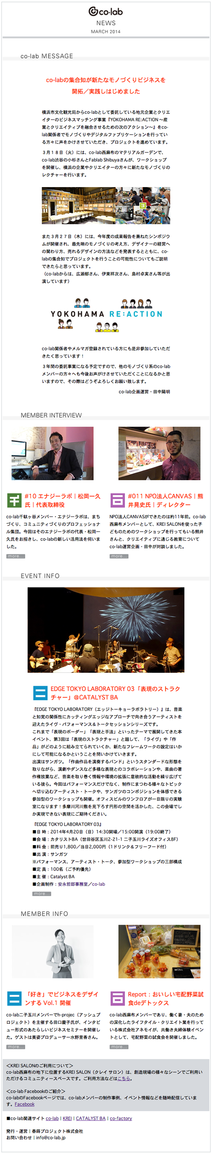 co-lab NEWS2014.03号