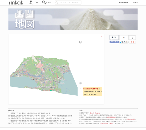 凸凹地図|3Dプリントできる立体地図