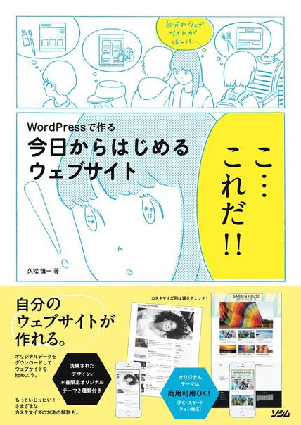 WordPress_book
