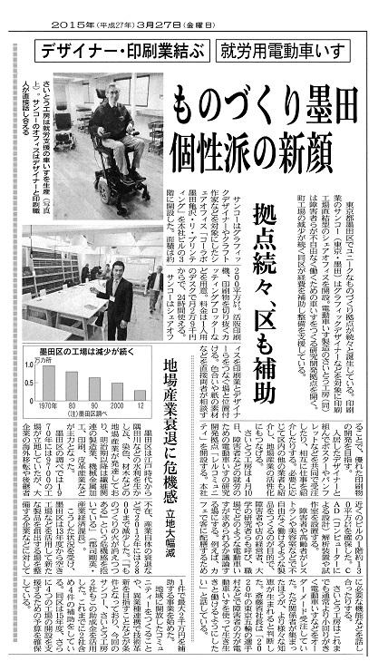 150327日本経済新聞